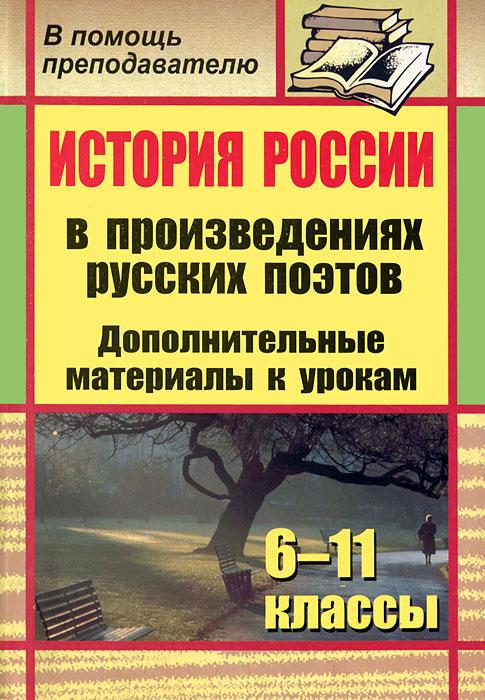 История России в произведениях русских поэтов. Дополнительные материалы к урокам