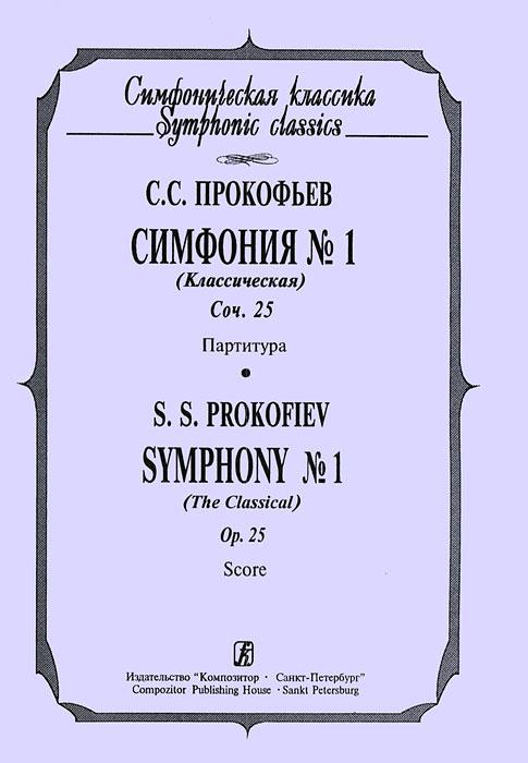 С. С. Прокофьев. Симфония №1 (классическая). Соч. 25. Партитура