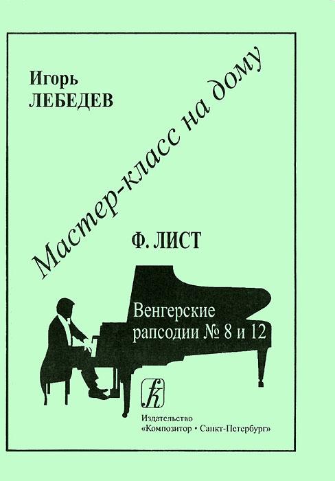 Ф. Лист. Венгерские рапсодии, №8 и 12