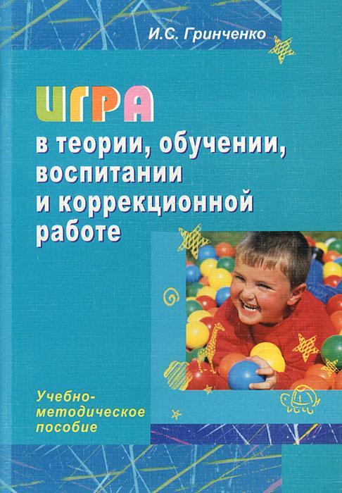 Игра в теории, обучении, воспитании и коррекционной работе