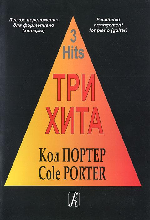 Кол Портер. Три хита. Легкое переложение для фортепьяно (гитары) / Cole Porter: 3 Hits: Facilitated Arrangement for Piano