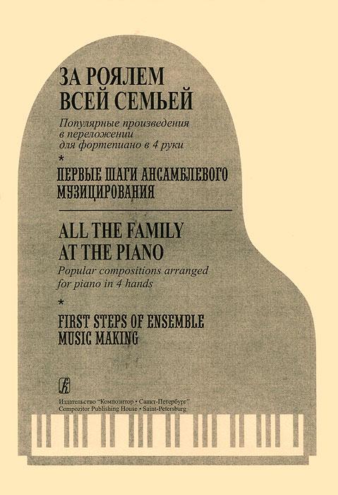 За роялем всей семьей. Популярные произведения в переложении для фортепиано в 4 руки. Первые шаги ансамблевого музицирования