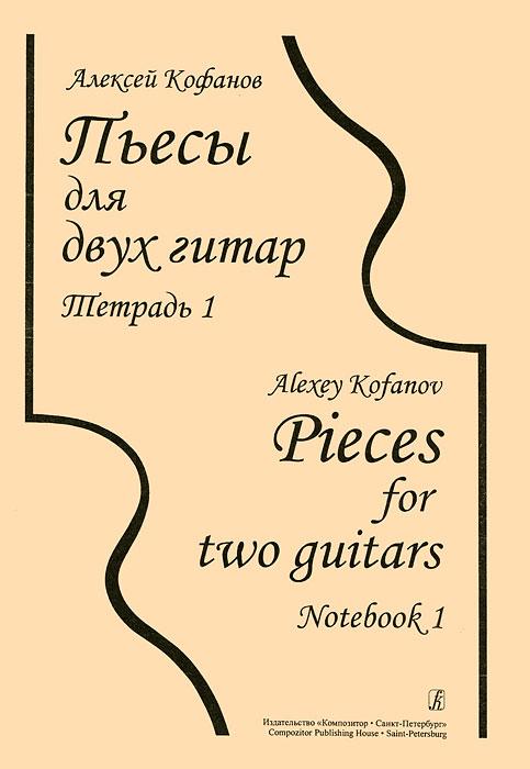 Алексей Кофанов. Пьесы для двух гитар. Тетрадь 1