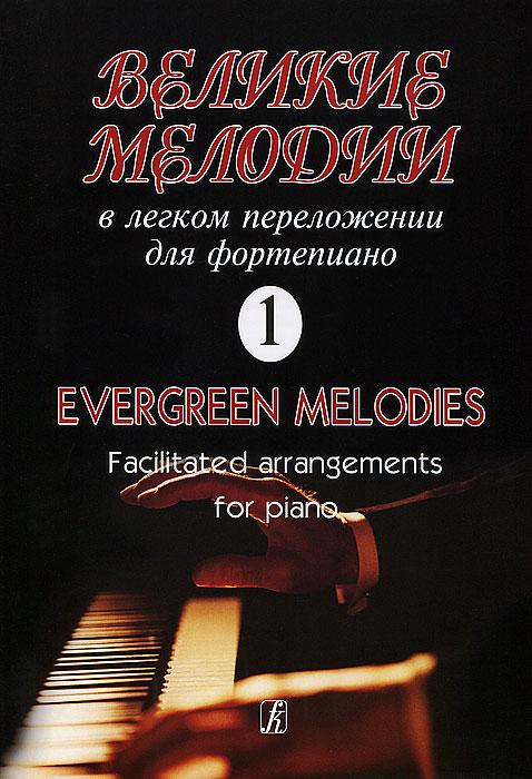 Великие мелодии для фортепиано. В легком переложении для фортепиано. Выпуск 1