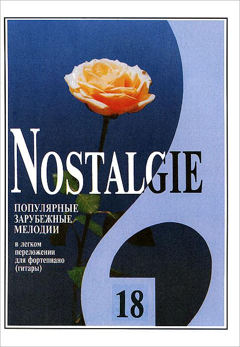 Nostalgie. Популярные зарубежные мелодии в легком переложении для фортепиано (гитары). Выпуск 18