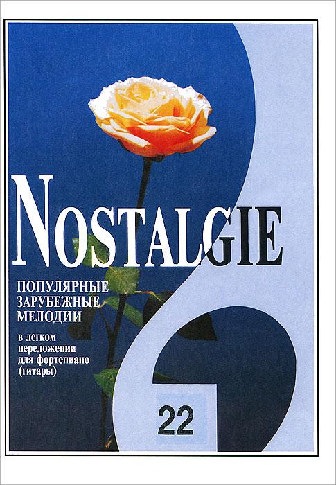 Nostalgie. Популярные зарубежные мелодии в легком переложении для фортепиано (гитары). Выпуск 22