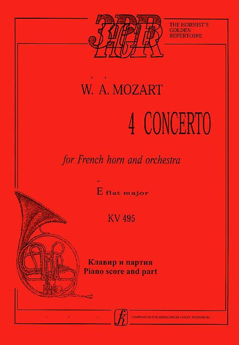 В. А. Моцарт. Концерт №4 для валторны с оркестром. Ми-бемоль мажор. Клавир и партия