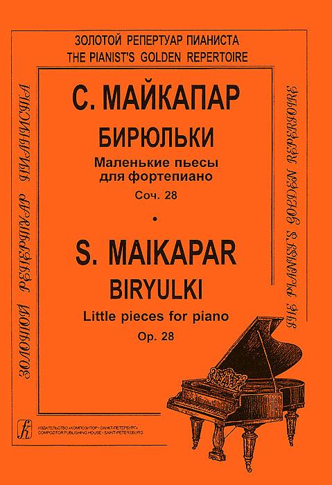 С. Майкапар. Бирюльки. Маленькие пьесы для фортепиано. Соч. 28
