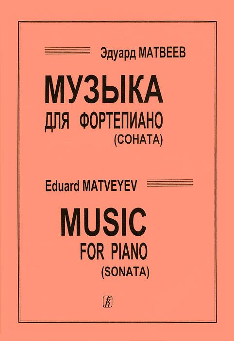 Эдуард Матвеев. Музыка для фортепиано (соната)