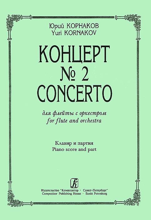 Юрий Корнаков. Концерт № 2 для флейты с оркестром. Клавир и партия