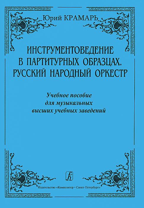 Юрий Крамарь. Инструментоведение в партитурных образцах. Русский народный оркестр