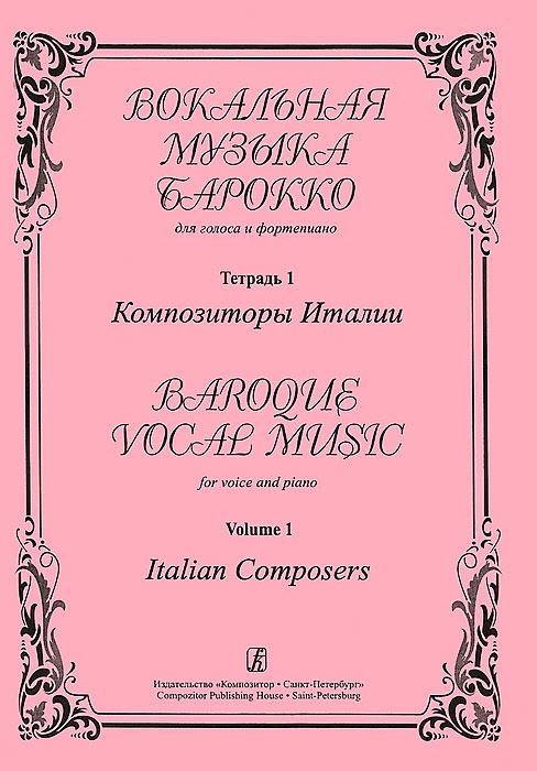 Вокальная музыка барокко для голоса и фортепиано. Тетрадь 1. Композиторы Италии