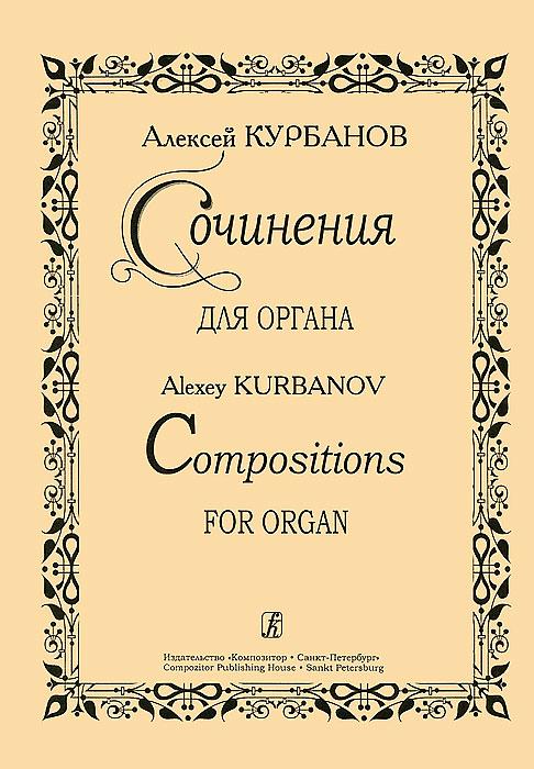 Алексей Курбанов. Сочинения для органа