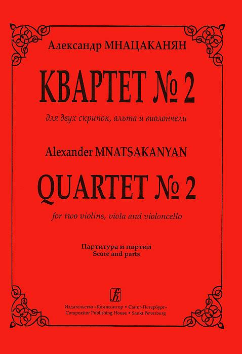 Александр Мнацаканян. Квартет №2 для двух скрипок, альта и виолончели. Партитура и партии