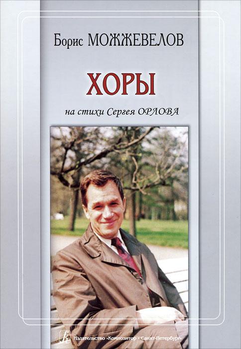 Хоры на стихи Сергея Орлова