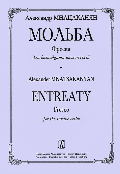Александр Мнацаканян. Мольба. Фреска для 12 виолончелей