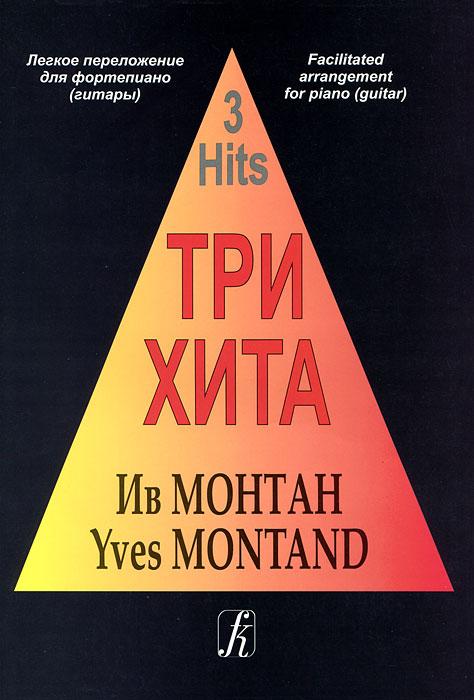 Ив Монтан. Три хита. Легкое переложение для фортепиано (гитары)