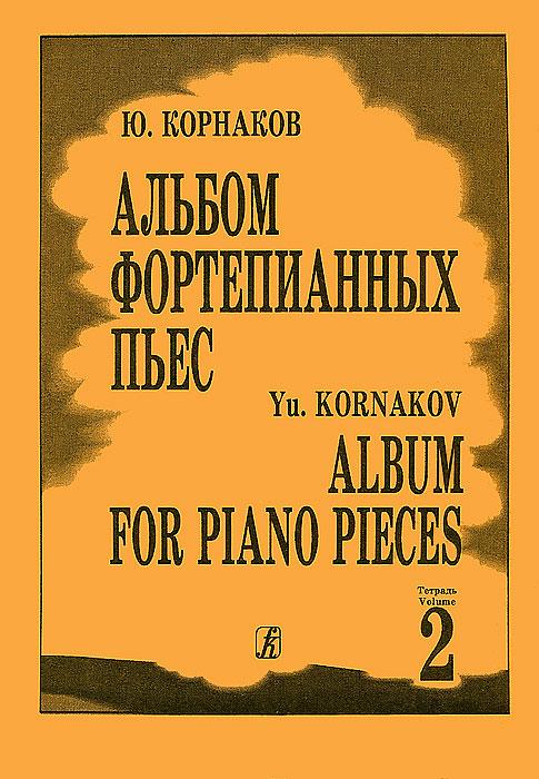 Ю. Корнаков. Альбом фортепианных пьес. Тетрадь 2