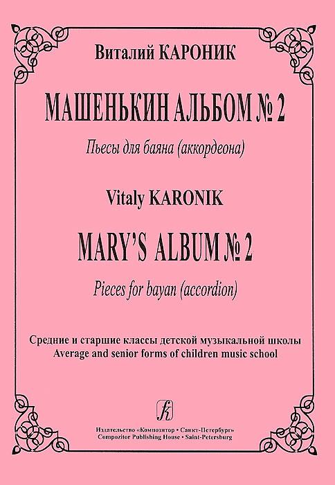 В. Кароник. Машенькин альбом № 2. Пьесы для баяна (аккордеона)