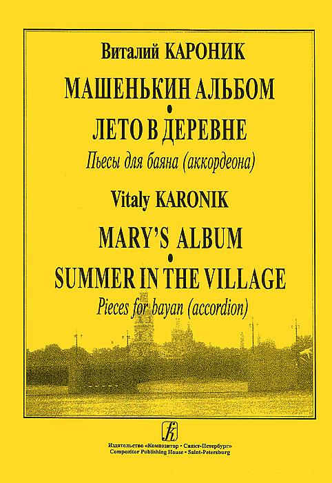 Виталий Кароник. Машенькин альбом. Лето в деревне. Пьесы для баяна