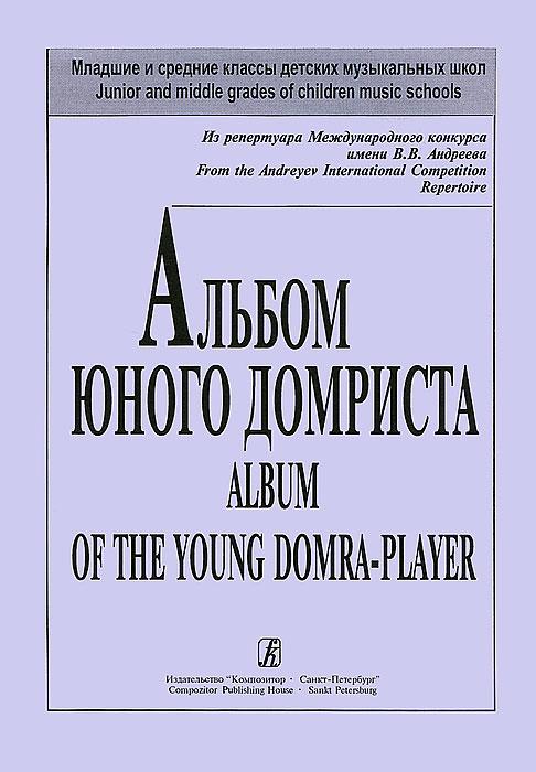 Альбом юного домриста