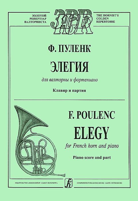 Ф. Пуленк. Элегия для валторны и фортепиано. Клавир и партия