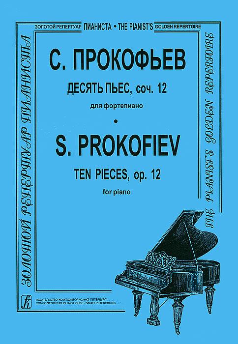 С. Прокофьев. Десять пьес, сочинение 12. Для фортепиано