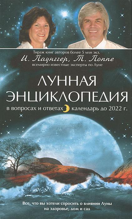 Лунная энциклопедия в вопросах и ответах, календарь до 2022 г. ( 978-5-699-53157-8 )