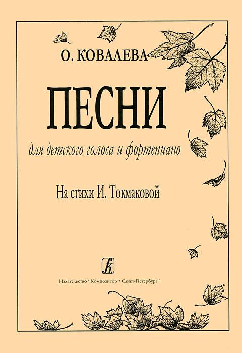 О. Ковалева. Песни для детского голоса и фортепиано