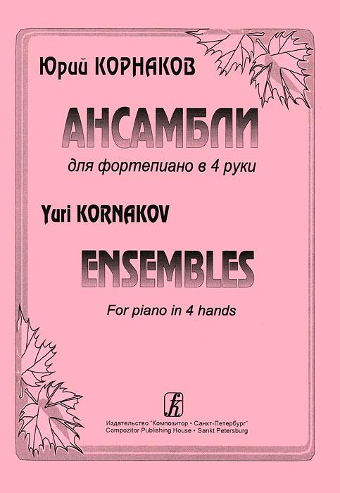 Юрий Корнаков. Ансамбли для фортепиано в 4 руки