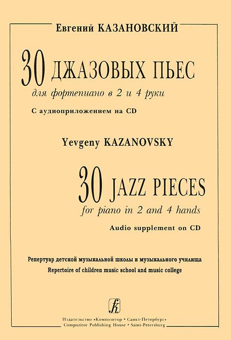 30 джазовых пьес для ф-но в 2 и 4 руки (+CD)