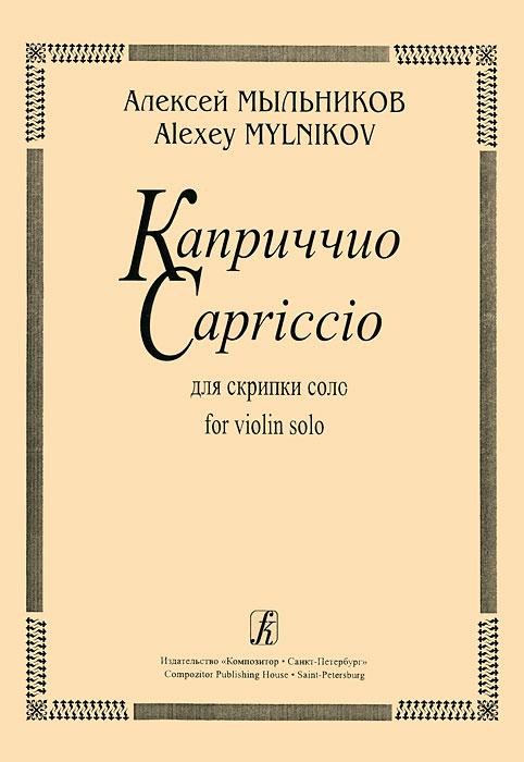 Алексей Мыльников. Каприччио для скрипки соло