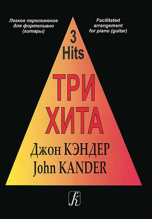Джон Кэндер. Три хита. Легкое переложение для фортепиано (гитары)