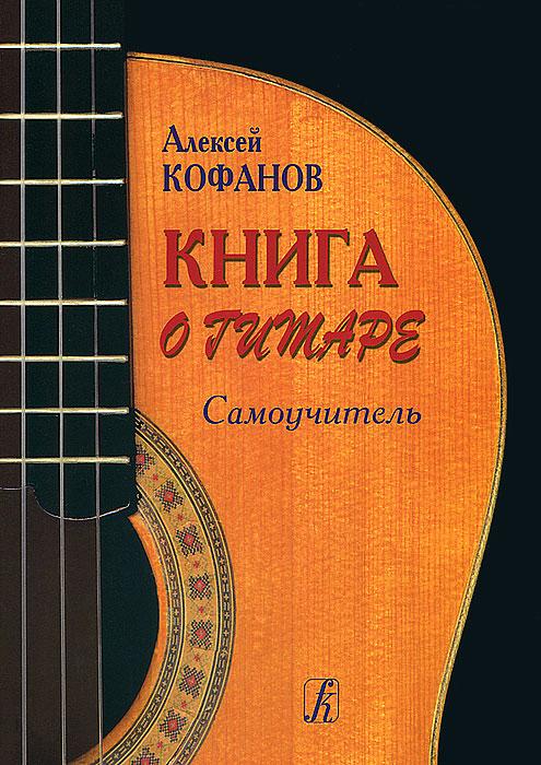 Книга о гитаре. Самоучитель