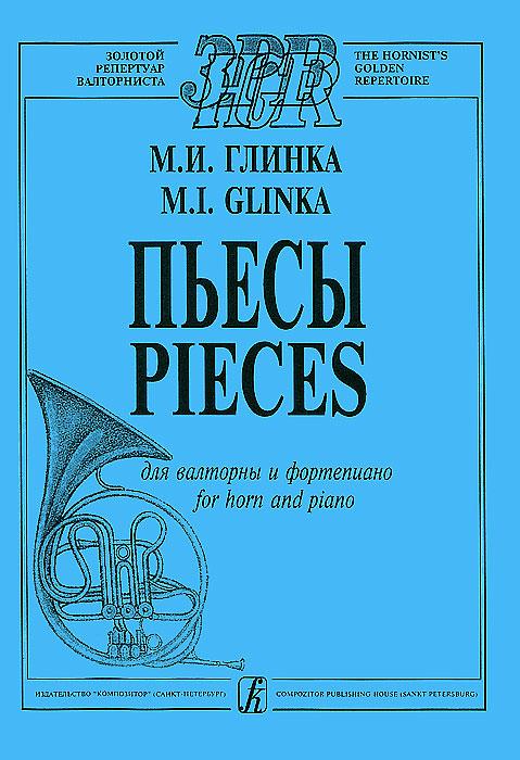 М. И. Глинка. Пьесы для валторны и фортепиано