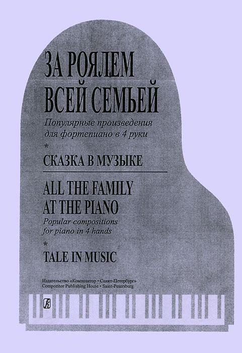 За роялем всей семьей. Популярные произведения для фортепиано в 4 руки. Сказка в музыке