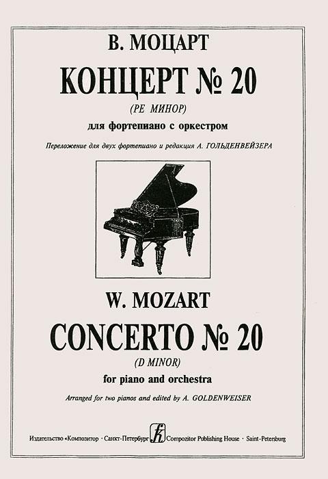 В. Моцарт. Концерт №20 (ре минор) для фортепиано с оркестром