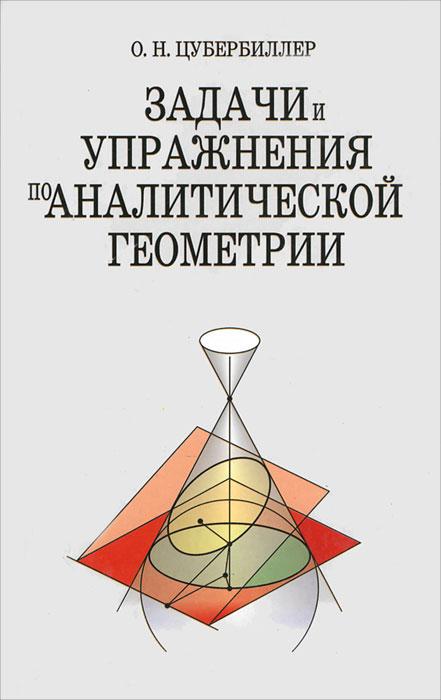 Задачи и упражнения по аналитической геометрии