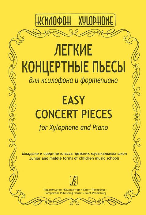 Легкие концертные пьесы для ксилофона и фортепиано