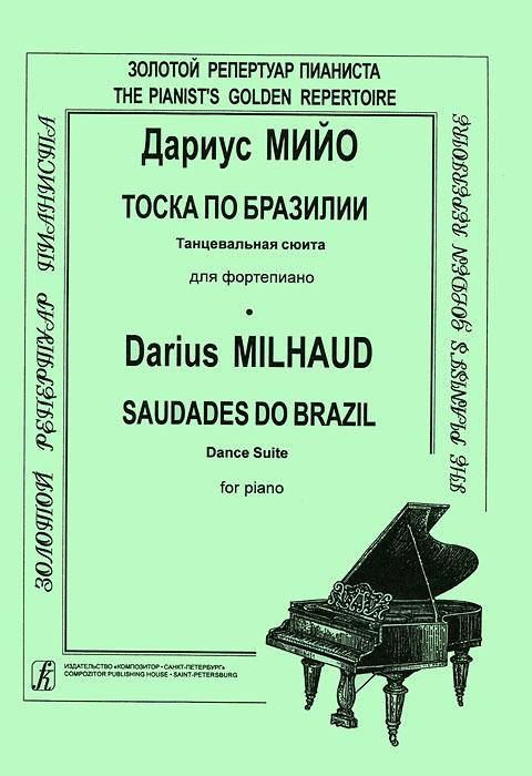 Дариус Мийо. Тоска по Бразилии. Танцевальная сюита для фортепиано
