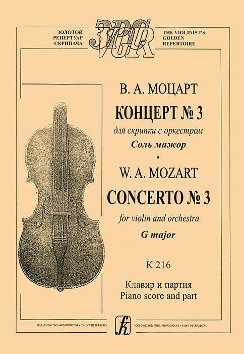 В. А. Моцарт. Концерт №3 для скрипки с оркестром соль мажор. K 216. Клавир и партия