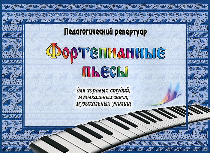 Фортепианные пьесы для хоровых студий, музыкальных школ, музыкальных училищ