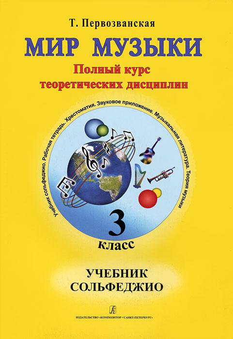 Мир музыки. Полный курс теоретических дисциплин. 3 класс. Сольфеджио (+ CD)
