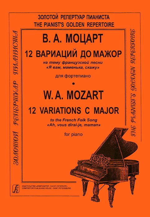 """В. А. Моцарт. 12 вариаций до мажор на тему французской песни """"Я вам, маменька, скажу"""" для фортепиано"""