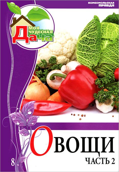 Овощи. Часть 2. Том 8