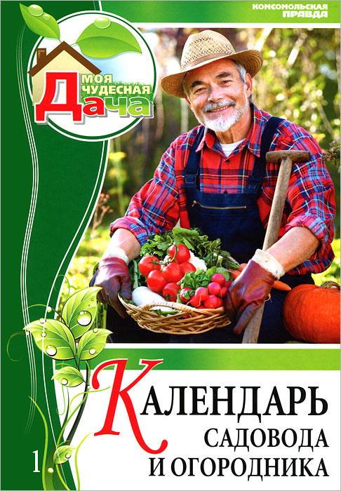 Календарь садовода и огородника. Том 1