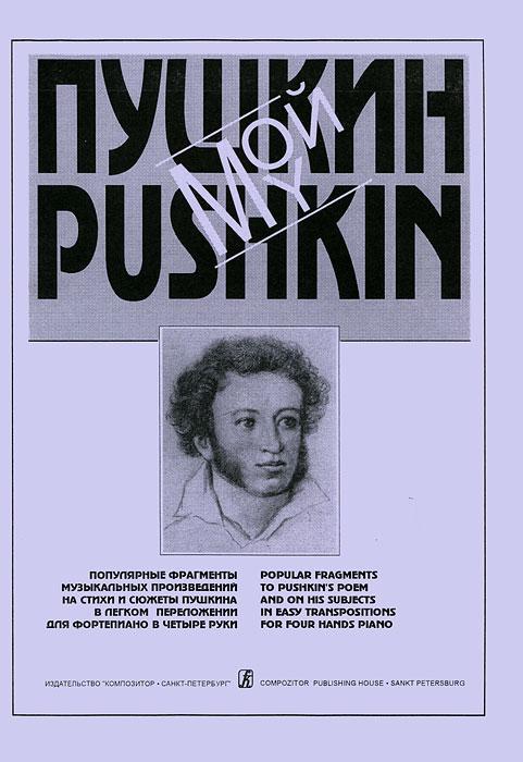 Мой Пушкин. Популярные фрагменты музыкальных произведений