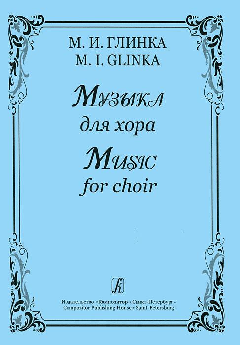 М. И. Глинка. Музыка для хора