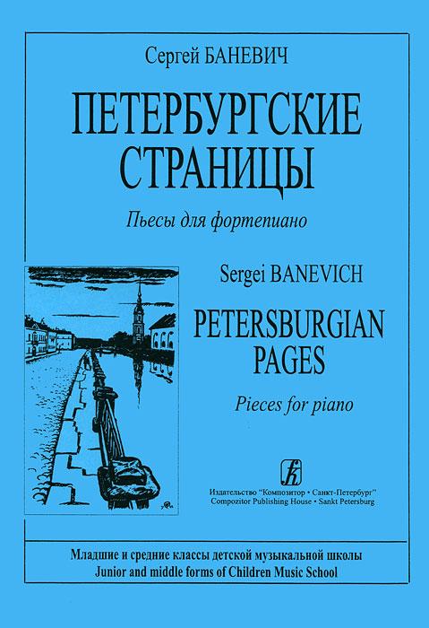 Сергей Баневич. Петербургские страницы. Пьесы для фортепиано