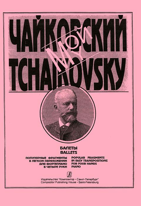 Мой Чайковский. Балеты